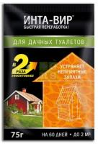 Средство для дачного туалета Инта-Вир 75 гр.