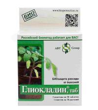 Глиокладин для овощей 100 таблеток
