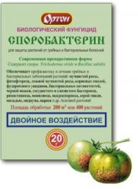 Споробактерин 20гр.