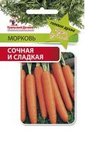 Морковь Сочная и Сладкая (Гелевое Драже)