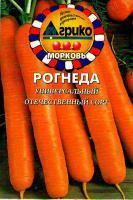 Морковь Рогнеда 300 драже
