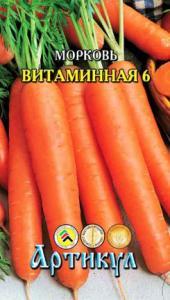 Морковь Витаминная 6 (лента)* 8 метров
