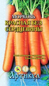 Морковь Красная без сердцевины (лента)