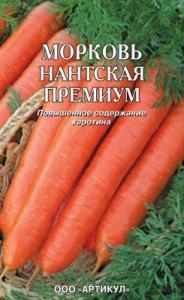 Морковь Нантская ПРЕМИУМ (лента) 8 метров