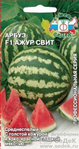 Арбуз Ажур Свит 0,5 гр.