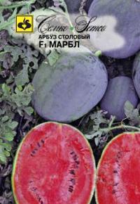Арбуз Марбл (порционный) 5 шт.