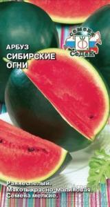 Арбуз Сибирские огни 1 гр.