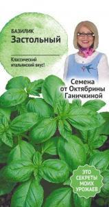 Базилик Застольный 0,3 гр. (семена от Ганичкиной)