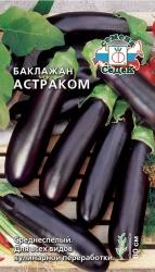 Баклажан Астраком 0,3 гр.