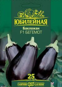 Баклажан Бегемот 25 шт. ЮБИЛЕЙНЫЙ