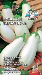 Баклажан Белая ночь 0,3 гр.
