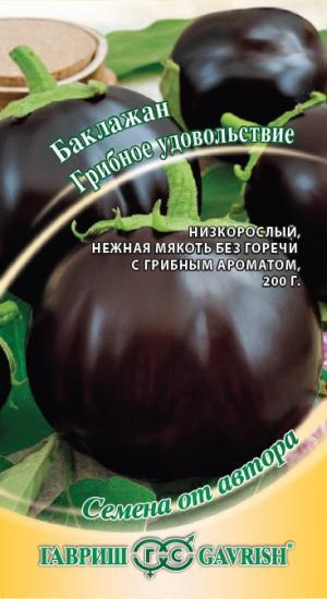 Баклажан Грибное удовольствие 0,3 гр.
