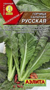 Горчица Русская 0,5 гр.