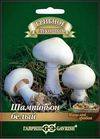 Грибы Шампиньон Белый на зерновом субстракте 15мл