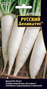 Дайкон Русский Деликатес 1 гр.