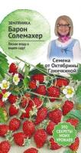 Земляника Барон Солемахер 0,04 гр. (семена от Ганичкиной)