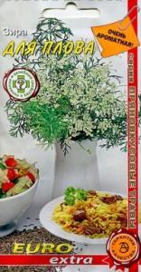 Зира Для Плова персидская 0,5 гр.