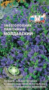 Змееголовник Молдавский лимонный 0,5 гр.