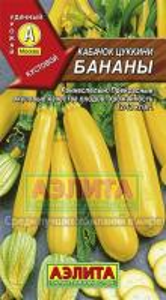 Кабачок Бананы цуккини 1 гр.