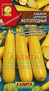 Кабачок Желтоплодный цуккини 1 гр.