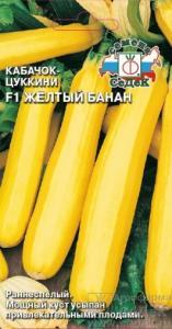 Кабачок Желтый банан 1 гр.