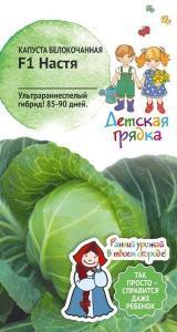 Капуста белокочанная Настя 0,15 гр. (Детская грядка)