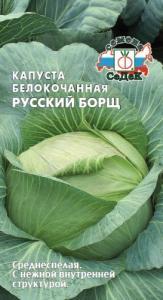 Капуста белокочанная Русский борщ 0,5 гр. среднеспелая