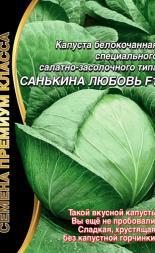 Капуста белокочанная Санькина Любовь 0,1 гр. среднеспелая