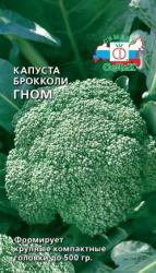 Капуста брокколи Гном 0,5 г.