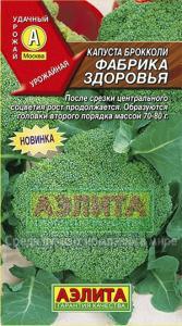 Капуста брокколи Фабрика здоровья 0,3 гр.