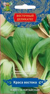 Капуста китайская Краса Востока 0,5 гр. серия Восточный деликатес