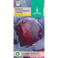 Капуста краснокочанная Рубин 0,3 гр.