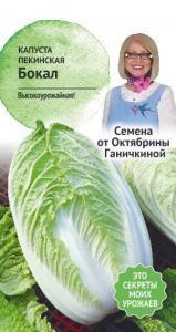 Капуста пекинская Бокал 0,3 гр. (семена от Ганичкиной)