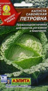 Капуста савойская Петровна 0,3 гр.
