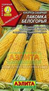 Кукуруза Лакомка Белогорья сахарная 7г
