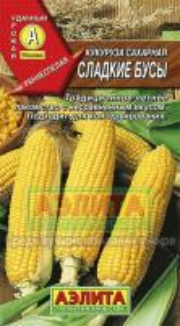Кукуруза Сладкие бусы 7г