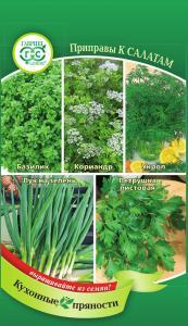 Кухонные пряности к овощам и салатам 3,7г
