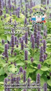 Лофант Знахарь 0,1 гр.