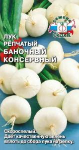 Лук Баночный консервный 0,5 гр.
