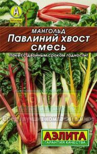 Мангольд Павлиний хвост 1 гр. Л м/ф
