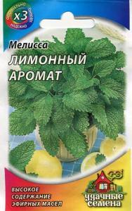 Мелисса Лимонный аромат 0,1 гр. металл.