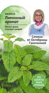 Мелисса Лимонный аромат 0,2 гр. (семена от Ганичкиной)