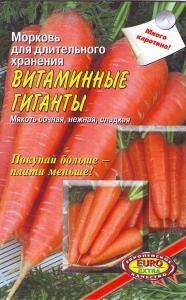 Морковь Витаминные гиганты смесь 3 гр.