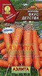 Морковь Вкус детства 2 гр.