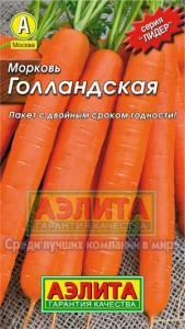 Морковь Голландская 2 гр. Л м/ф