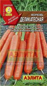 Морковь Деликатесная 2 гр.