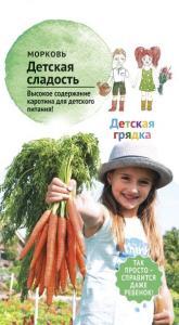 Морковь Детская сладость 2 гр. (Детская грядка)