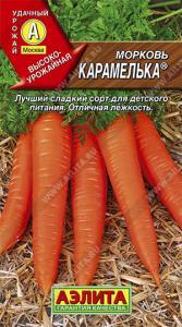 Морковь Карамелька 2 гр.