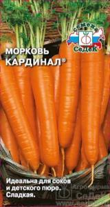 Морковь Кардинал 2 гр.