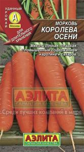 Морковь Королева осени 2 гр.